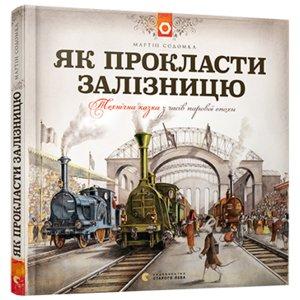 Книга Як прокласти залізницю - Содомка Мартін